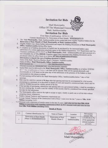 राम मन्दिर जिर्नोद्वारको  लागि शिलबन्दी बोलपत्र आह्वानको सूचना